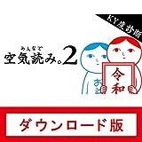 みんなで空気読み。2 ~令和~|オンラインコード版