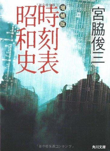 増補版 時刻表昭和史 (角川文庫)の詳細を見る