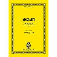 オイレンブルクスコア モーツァルト 交響曲第31番 二長調 KV 297 「パリ」 (オイレンブルク・スコア)