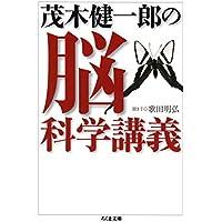 茂木健一郎の脳科学講義 (ちくま文庫)
