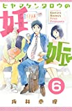 ヒヤマケンタロウの妊娠 分冊版(6) (BE・LOVEコミックス)
