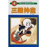 三眼神童  第1冊(中国語) (手冢治虫漫画経典作品)