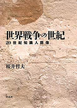 [桜井 哲夫]の世界戦争の世紀