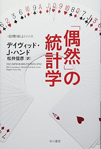 「偶然」の統計学 (ハヤカワ・ノンフィクション文庫〈数理を愉しむ〉シリーズ)の詳細を見る