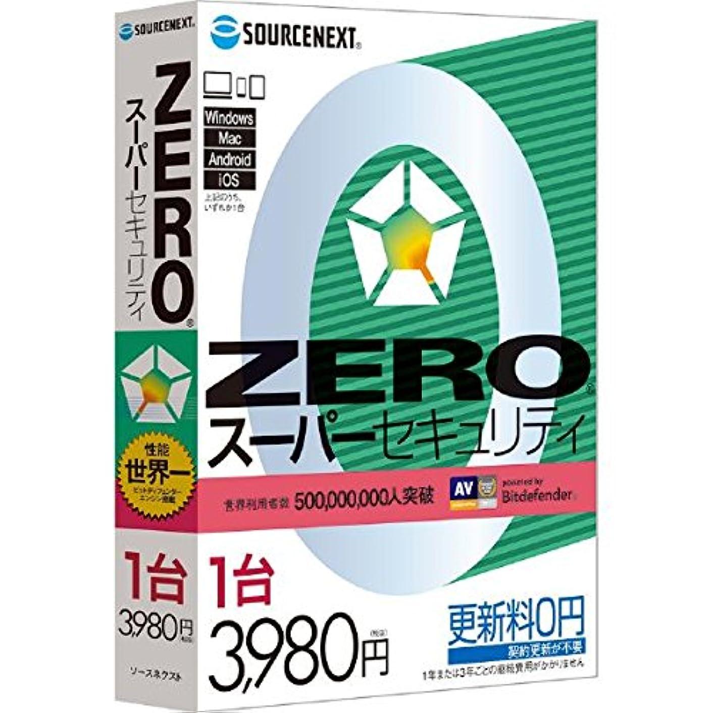 郵便屋さんバイバイ然としたソースネクスト ZERO スーパーセキュリティ 1台用 4OS(Win/Mac/Android/iOS)対応