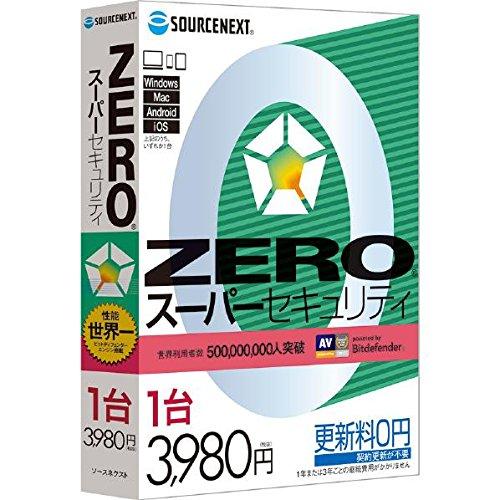 ZERO スーパーセキュリティ 1台用 4OS(Win/Mac/Android/iOS)対応