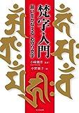 梵字入門 願いをかなえるお守り文字