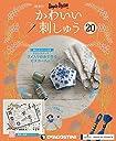 かわいい刺しゅう 20号 分冊百科 (キット付)