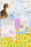 ゆずのどうぶつカルテ~こちら わんニャンどうぶつ病院~(5) (講談社コミックスなかよし)