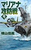 マリアナ攻防戦―鋼鉄の海嘯 (C・NOVELS)