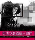英国式庭園殺人事件 《IVC 25th ベストバリューコレクション》 [Blu-ray]
