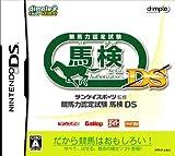 「馬検DS」の画像