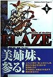 BLAZE~ブレイズ~ / 細雪 純 のシリーズ情報を見る
