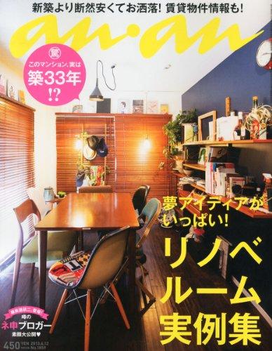an・an (アン・アン) 2013年 6/12号 [雑誌]
