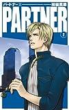 PARTNER2 (C★NOVELSファンタジア)