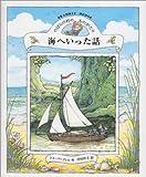 のばらの村のものがたり(7)海へいった話 (講談社の翻訳絵本)