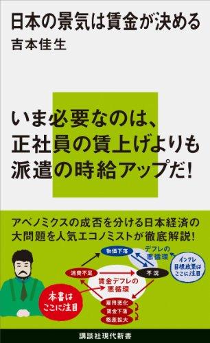 日本の景気は賃金が決める (講談社現代新書)の詳細を見る