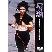 幻の湖 [東宝DVDシネマファンクラブ]