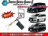 DBA-ZRR80G ZRR85G 専用 カプラーを差込だけの簡単取り付け!トヨタセーフティセンスTSSC(Toyota Safety Sense C)対応! トヨタ 80 85系..