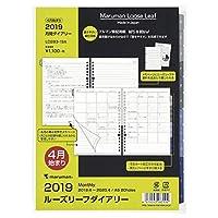 マルマン 手帳用リフィル 2019年 A5 マンスリー LD283-19A (2019年4月始まり)