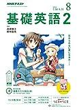 NHKラジオ 基礎英語2