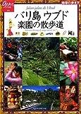バリ島ウブド 楽園の散歩道 (地球の歩き方GEM STONE)