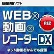 Web×動画×レコーダー DX ダウンロード版