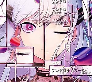 【Amazon.co.jp限定】アンドロイドガール(初回限定盤CD+特典CD)(CD「ヒバナ」[kemu remix]付き)