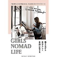 GIRLS NOMAD LIFE ガールズノマドライフ: 働く場所にとらわれず自由に生きる