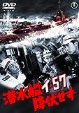 潜水艦イ-57降伏せず【期間限定プライス版】[DVD]