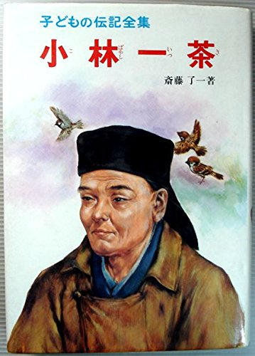 小林一茶 (子どもの伝記全集 34)