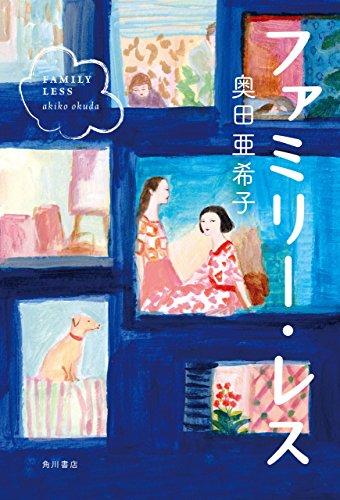 ファミリー・レス (角川書店単行本)の詳細を見る