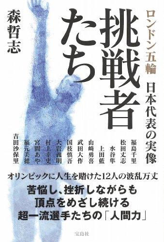 挑戦者たち ロンドン五輪日本代表の実像