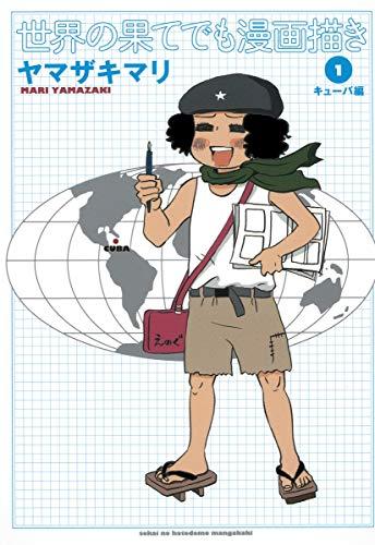 世界の果てでも漫画描き 1 キューバ編 (集英社クリエイティブコミックス)の詳細を見る