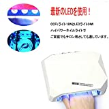 RioRand® ジェルネイルLEDライト CCFL12W+LED24W MIXライト 36Wハイパワー UV/LED用どちらとも対応!ジェルを選ばないライト!タイマー付き ジェルネイル カラージェル ネイル用品 (ホワイト)