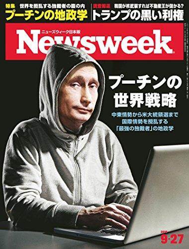 週刊ニューズウィーク日本版「特集:プーチンの世界戦略」〈2016年9/27号〉 [雑誌]