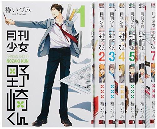 月刊少女野崎くん コミック 1-7巻セット (ガンガンコミックスONLINE)の詳細を見る