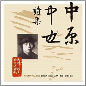 永遠に残したい日本の詩歌大全集3 中原中也詩集