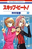スキップ・ビート! 32 (花とゆめコミックス)