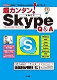 超カンタン!Skype Q&A―「通話」「TV電話」がスカイプ同士なら無料で使える! 「導入」から「設定」「使い (I/O別冊)