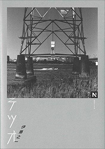 テツオ (N books)