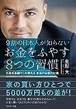 9割の日本人が知らない お金をふやす8つの習慣———外資系金融マンが教える本当のお金の知識