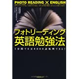 フォトリーディング英語勉強法