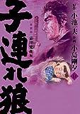 子連れ狼 14―愛蔵版 嘉祥兇兆編 (キングシリーズ)