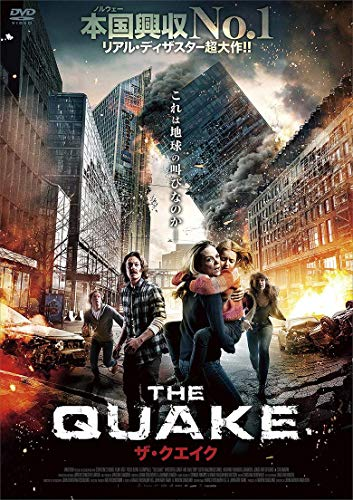 THE QUAKE/ザ・クエイク [DVD]