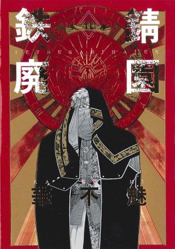 愛蔵版 鉄錆廃園 (2) (ウィングス・コミックス)の詳細を見る