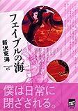 フェイブルの海 (講談社BOX / 新沢 克海 のシリーズ情報を見る
