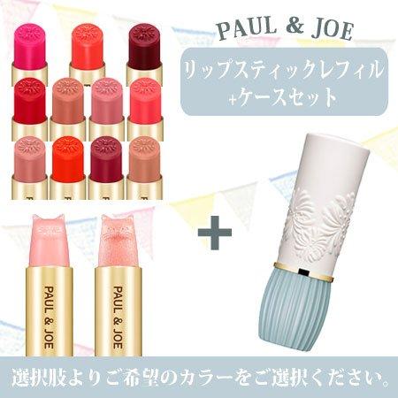 ポール&ジョー リップスティック N レフィル・リップスティックケースN セット 選べる13色 -PAUL&JOE- リップトリートメント