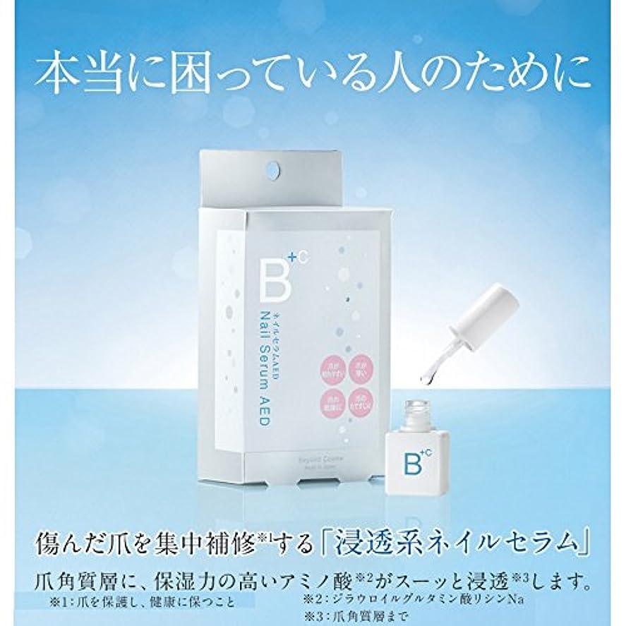 バスルームまた明日ね聞きますディアローラ BCネイルセラムAED BC-01 3.3ml
