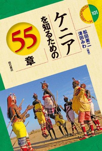 ケニアを知るための55章 (エリア・スタディーズ)